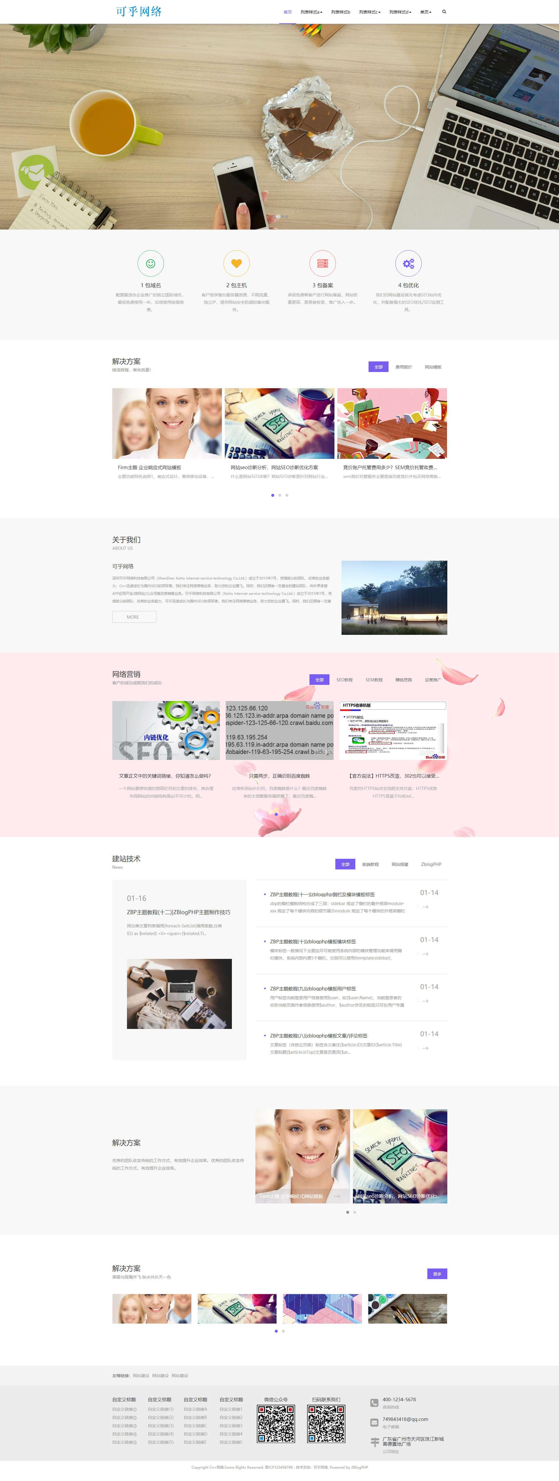 响应式营销型网站高端模板 企业网站模板截图