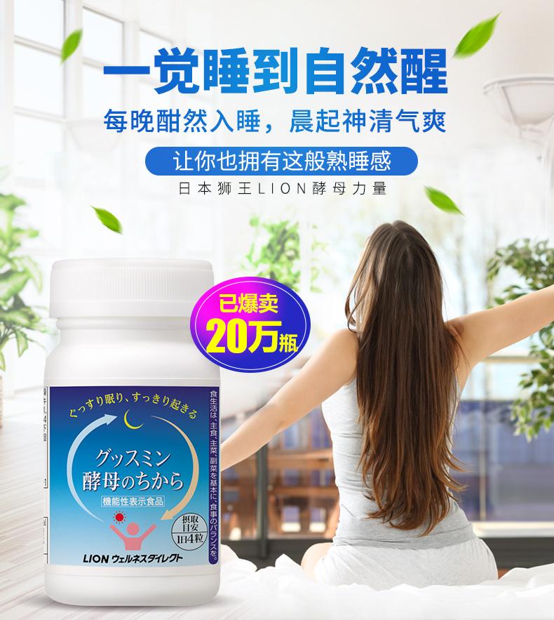 日本直邮 狮王 酵母力量 深度睡眠片 124粒*3瓶 图2