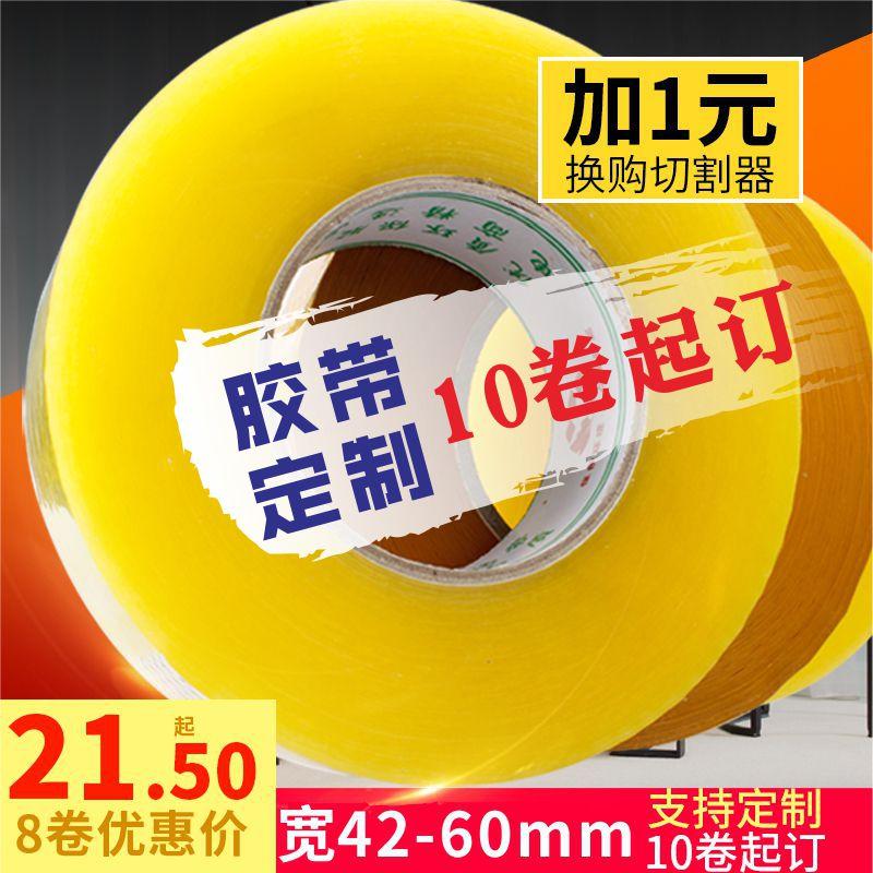 透明胶带批发黄色胶纸淘宝封箱带大卷快递打包包装宽封口胶布大码