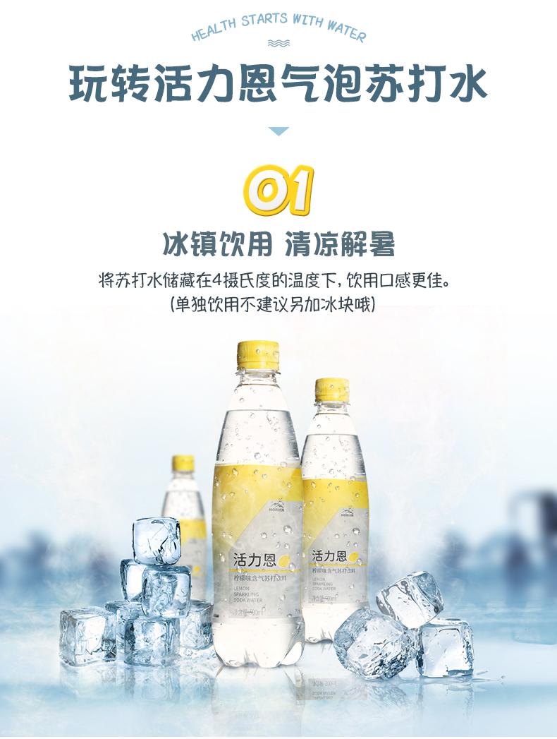 克东水源 HORIEN 活力恩 5°C 无糖 柠檬味气泡苏打水 500ml*15瓶整箱 天猫优惠券折后¥38.8包邮(¥68.8-30)京东¥67.5