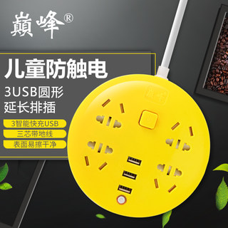 Climbing wiring board jack panel with multifunctional drag strip household electric shock porous plate with meters usb5