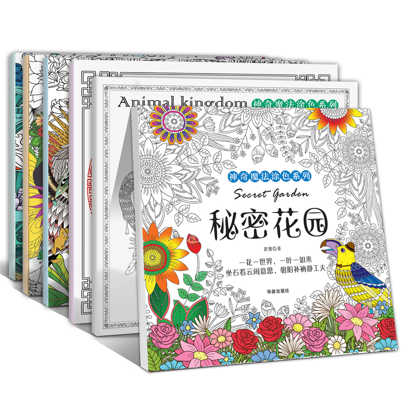 All 6 volumes of my secret garden coloring book genuine coloring book adult  decompression coloring book adult decompression book secret garden ...