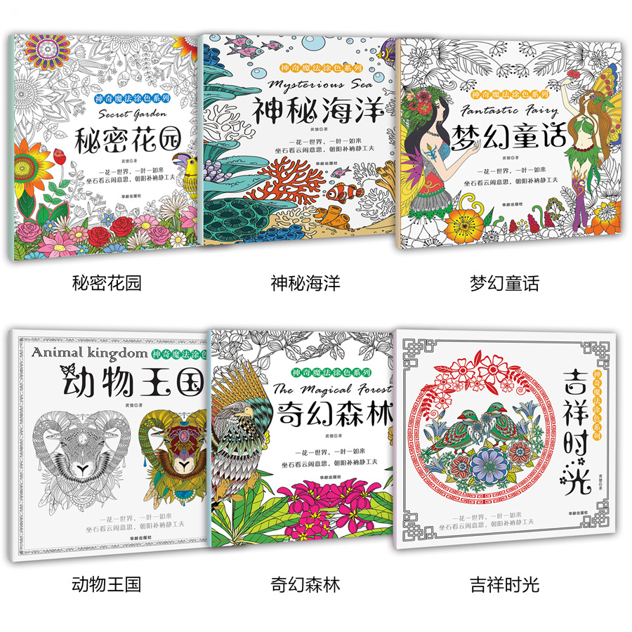 All 6 Volumes Of My Secret Garden Coloring Book Genuine Adult Decompression