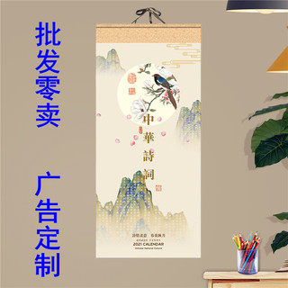 2021 long vertical calendar exquisite creative home wall cattle gas rushing Chinese style exquisite ancient wind calendar