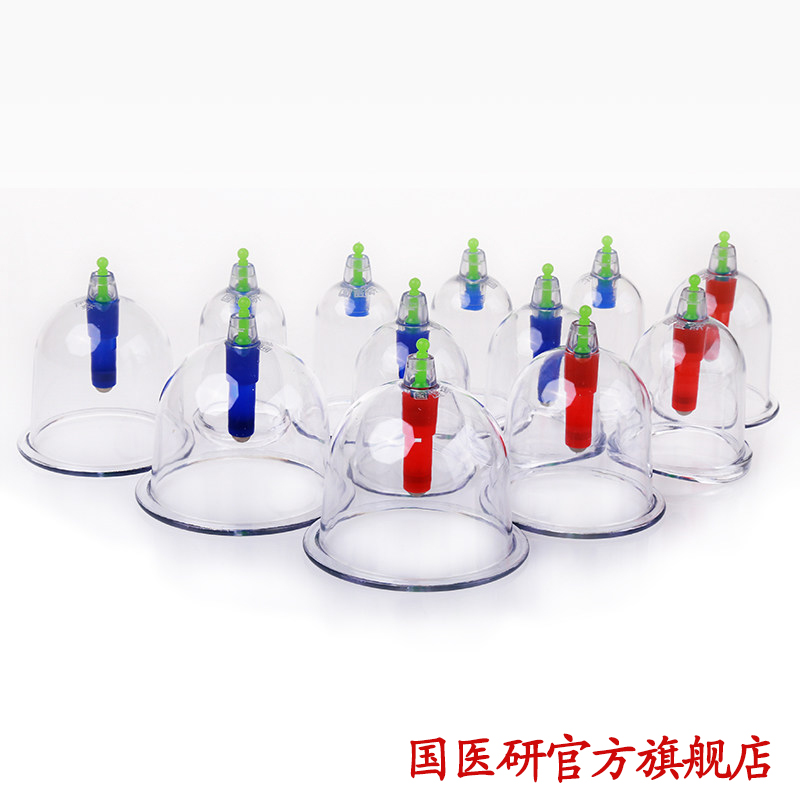 国医研拔罐器12罐装家用抽气式真空