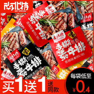 South and North Special Spicy Shredded Vegetarian Beef Steak Rolls with Tofu Snacks Net Red Spicy Strips Childhood Snacks Combination