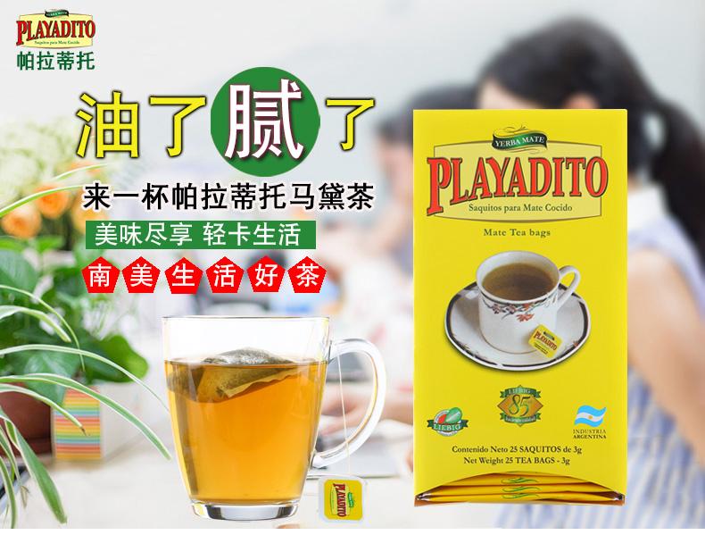 吃货的解油茶:阿根廷原装进口 帕拉蒂托 马黛茶 3gx25包 46元包邮 买手党-买手聚集的地方