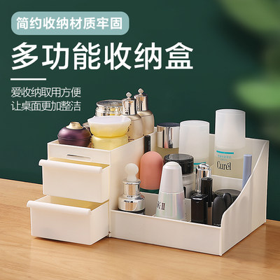 Drawer type cosmetic storage box dormitory organize skin care desktop dressing table plastic mask lipstick rack