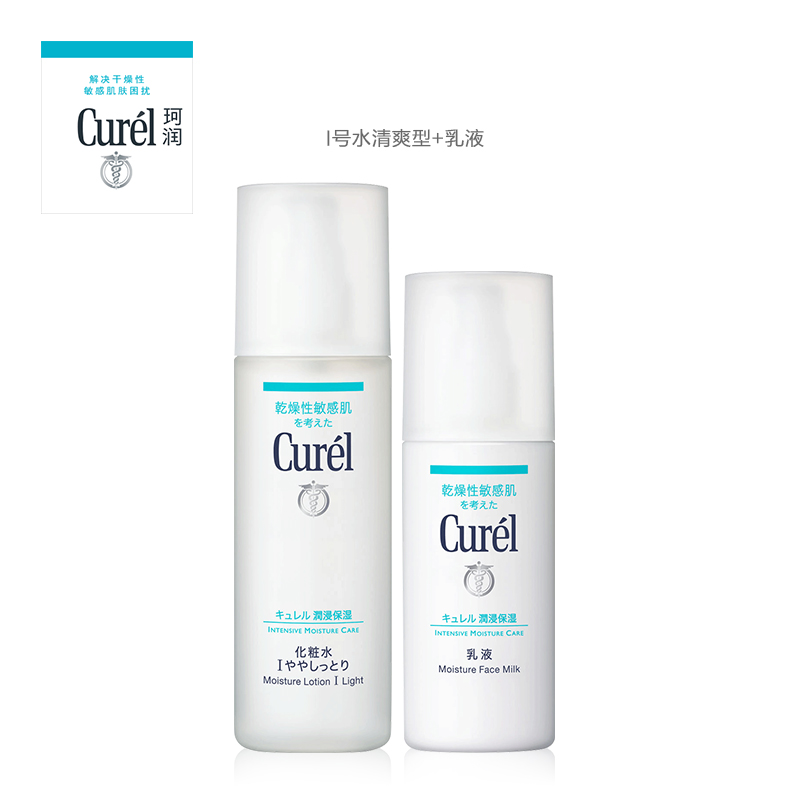 【珂润】保湿化妆水乳液套装