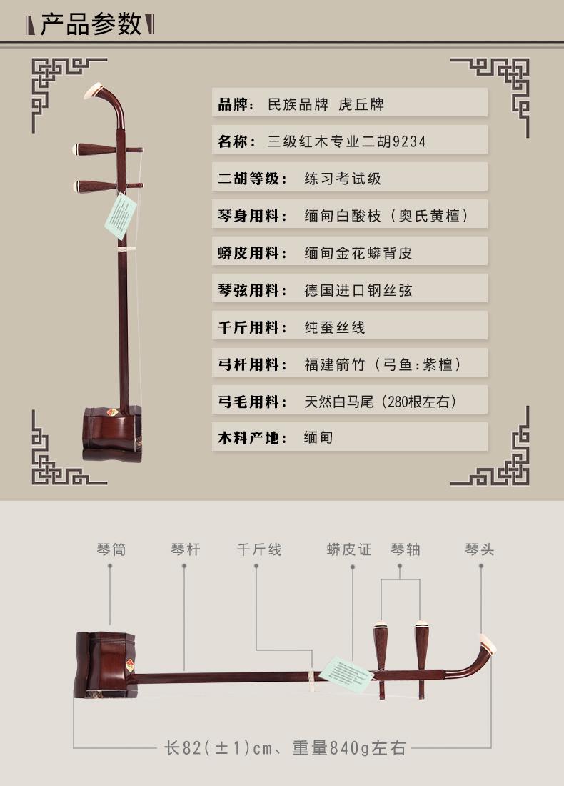 虎丘牌苏州红木二胡乐器正品入门成人初学者专业演奏厂家直销胡琴详细照片