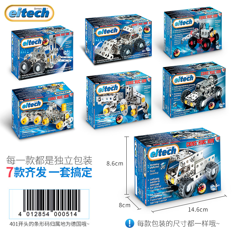 Сборная детская игрушка Eitech  6-8