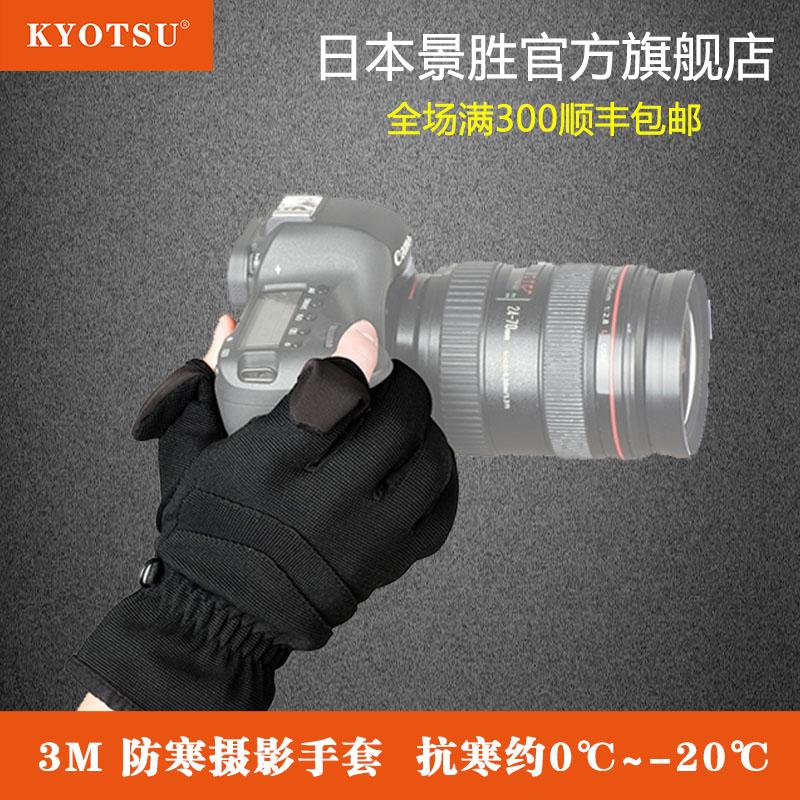 "Предохраняющий от холода чехол для фотокамеры Kyotsu  3M"""