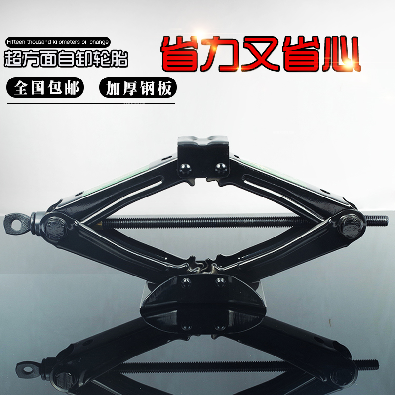 Hand scissor car jack off-road bread truck with 1 ton 2t car tire change  tools thousands of gold roof