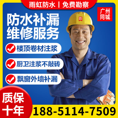 Waterproof leak repair Guangzhou house leak repair roof roof exterior wall bathroom waterproof bay window construction service