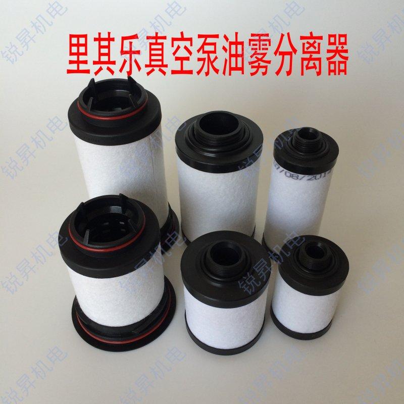 Li Qile vacuum pump filter Weili oil mist separator 731468 731400 731401  731630