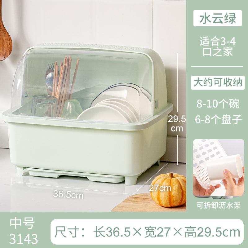 樱优美 防尘沥水碗筷柜 聚划算天猫优惠券折后¥19.9包邮(¥24.9-5)2色可选