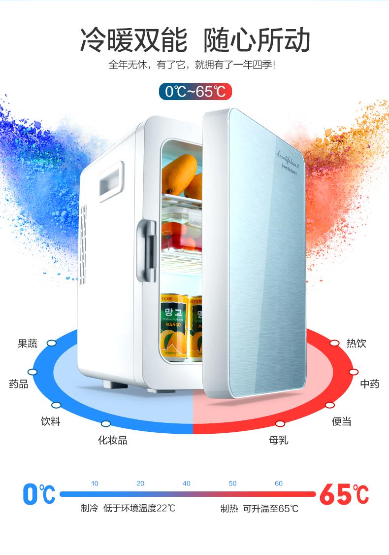 ❥家居館❥貝得20L小冰箱迷你小型家用車載冰箱單門式制冷宿舍車家兩用冷暖 冷暖兩用