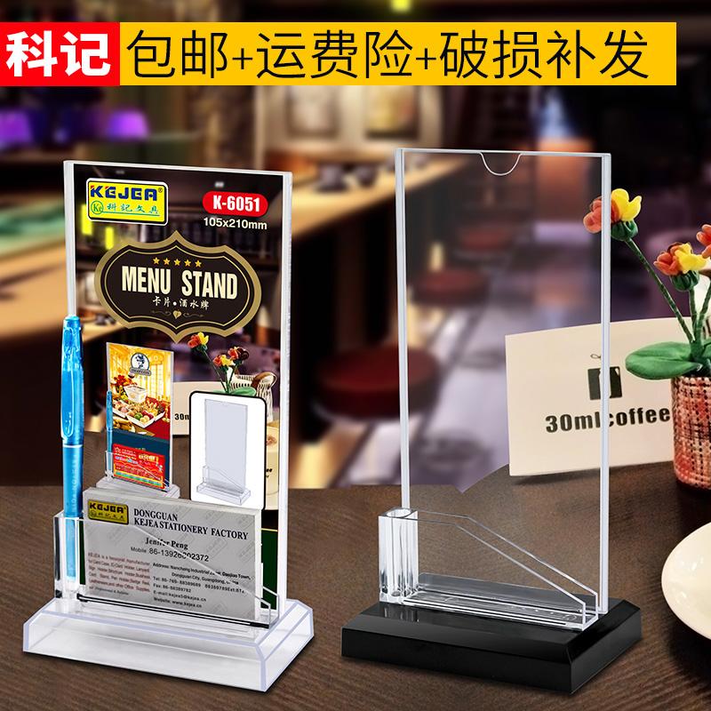 科记桌面台牌桌牌双面立牌展示牌台签亚克力广告牌酒水价格牌台卡