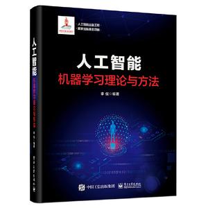 人工智能 机器学习理论与方法 李侃 高斯混合模型和EM算法主题模型非参数贝叶斯模型聚类分析矩阵分解深度学习及强化学习教材书籍