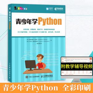 【赠教学视频】青少年学Python基础教程python3.6核心编程零基础学计算机从入门到精通少儿编程书 Python编程从入门到实践书