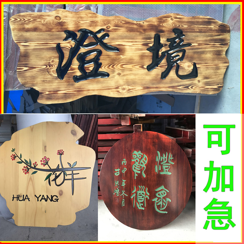 Antique solid wooden plaque arc to the joint wood door sign carving lettering opening glow billboard set