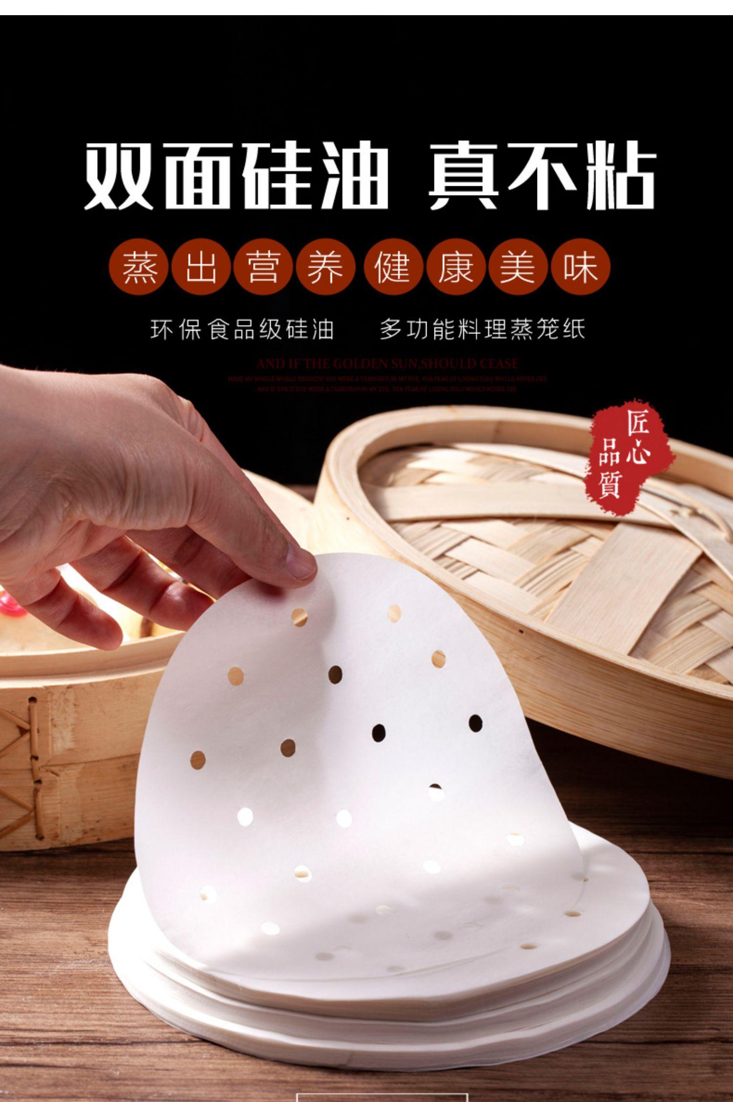 马大帅蒸笼纸不粘油纸圆形包子纸馒头纸垫一次性家用笼屉布蒸锅纸商品详情图