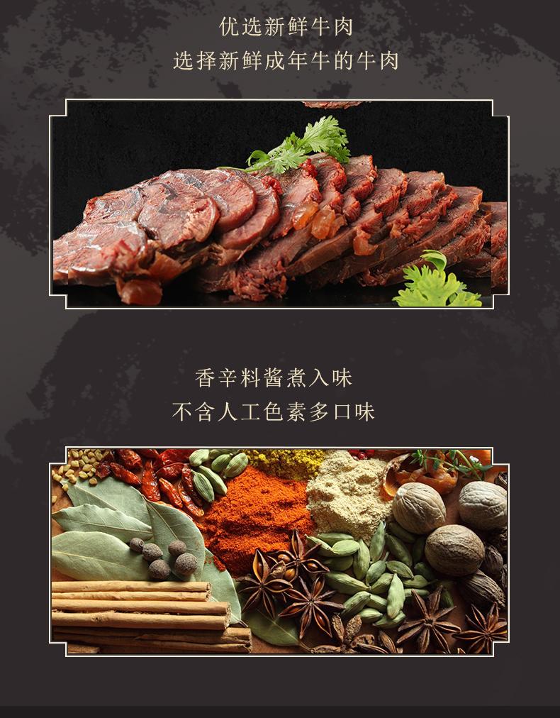 新牧哥 五香酱即食牛腱子肉250g/袋 图4