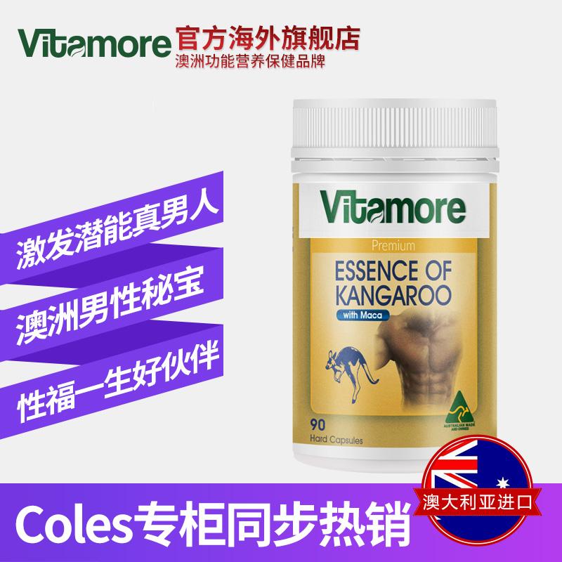 澳洲进口 Vitamore 红袋鼠精玛咖胶囊 90粒*2瓶 提高男性持久能力