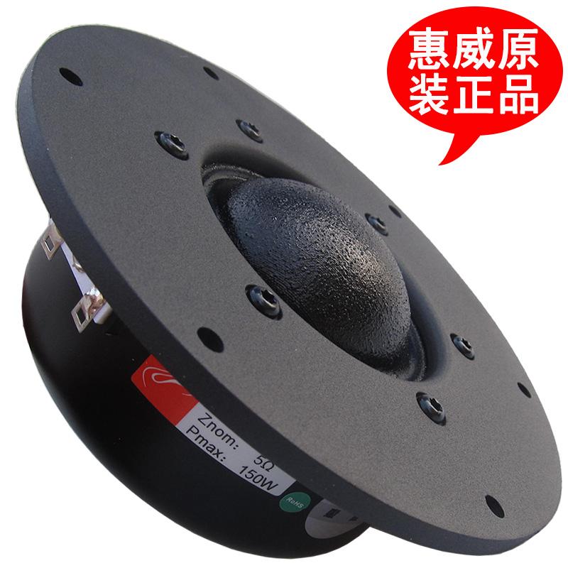 HIVI惠威5寸半纯中音喇叭 发烧扬声器单元DMB-A 落地箱中音 正品