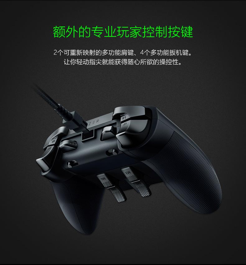 遊戲手柄Razer/雷蛇 幻影戰狼V2 終極版 Xbox 游戲手柄PC通用機械按鍵