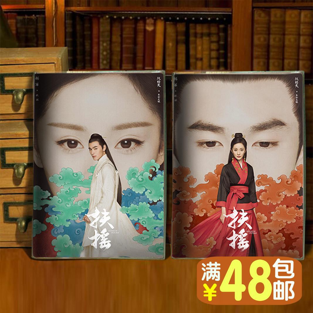 Lắc ngôi sao điện ảnh xung quanh Yang Miyi Jingtian sổ nhật ký máy tính xách tay bạn cùng lớp quà tặng