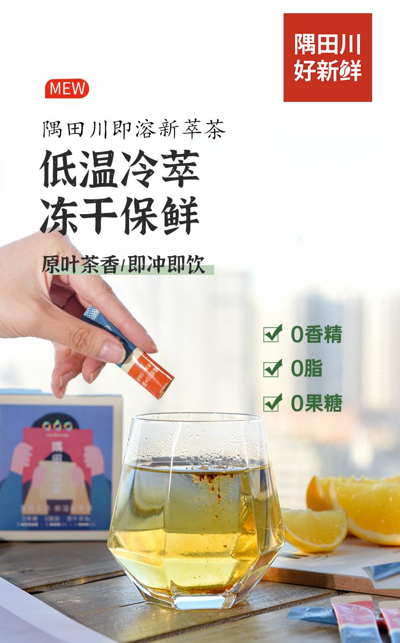 隅田川 即溶新萃茶 15杯*2盒 天猫优惠券折后¥29包邮(¥59-30)2款可选