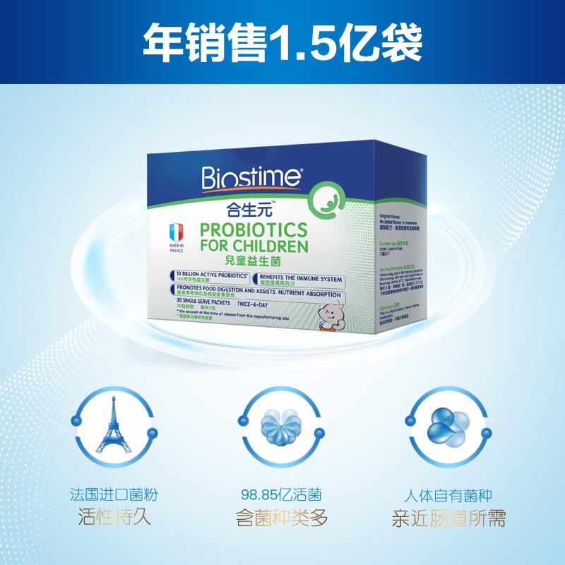 港版 Biostime 合生元 儿童婴幼儿益生菌冲剂 30袋 天猫优惠券折后¥98包邮包税(¥138-40)