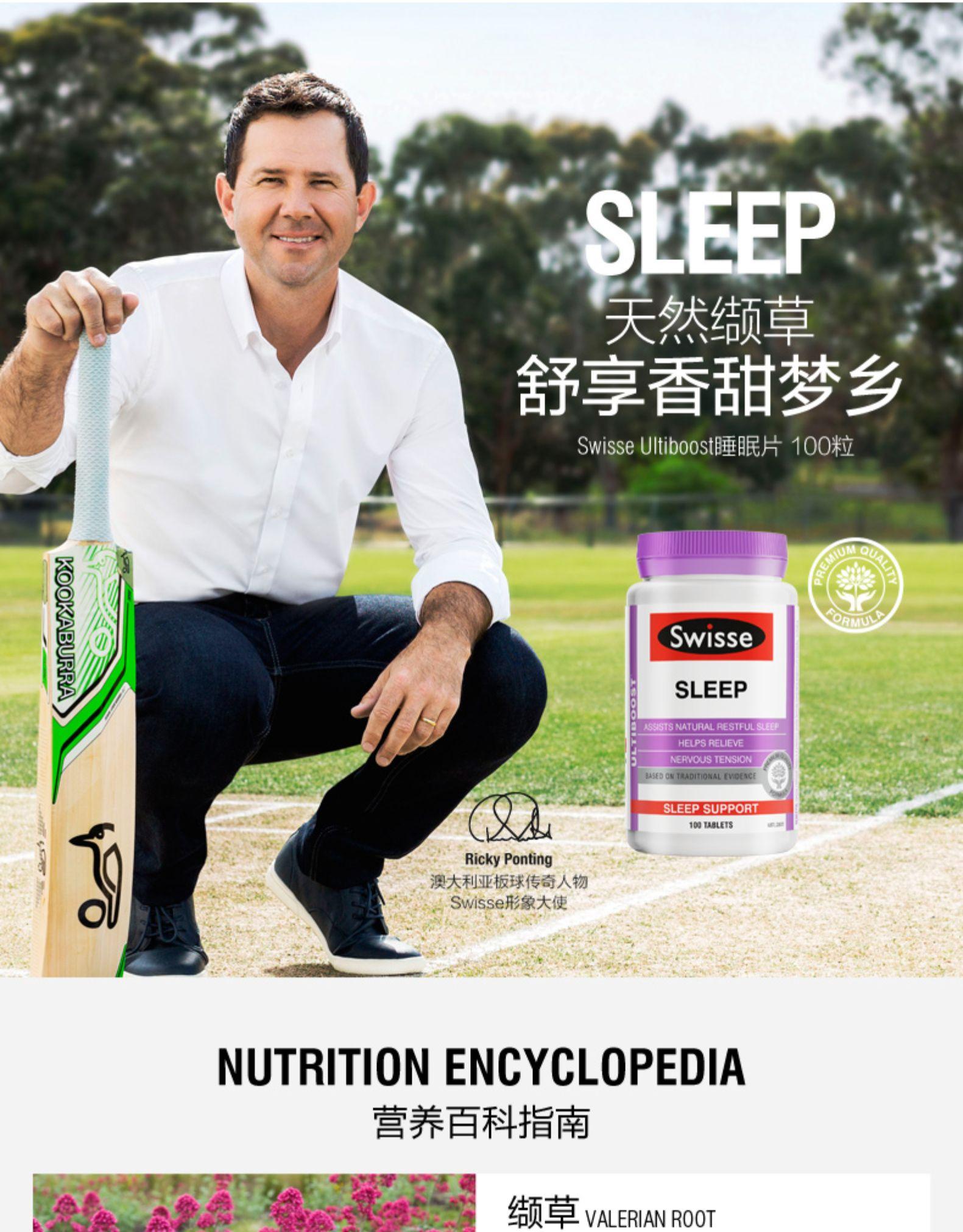 澳洲进口Swisse睡眠片100片 缬草片 自然助眠安眠不含化学褪黑素¥169.00 我们的产品 第2张