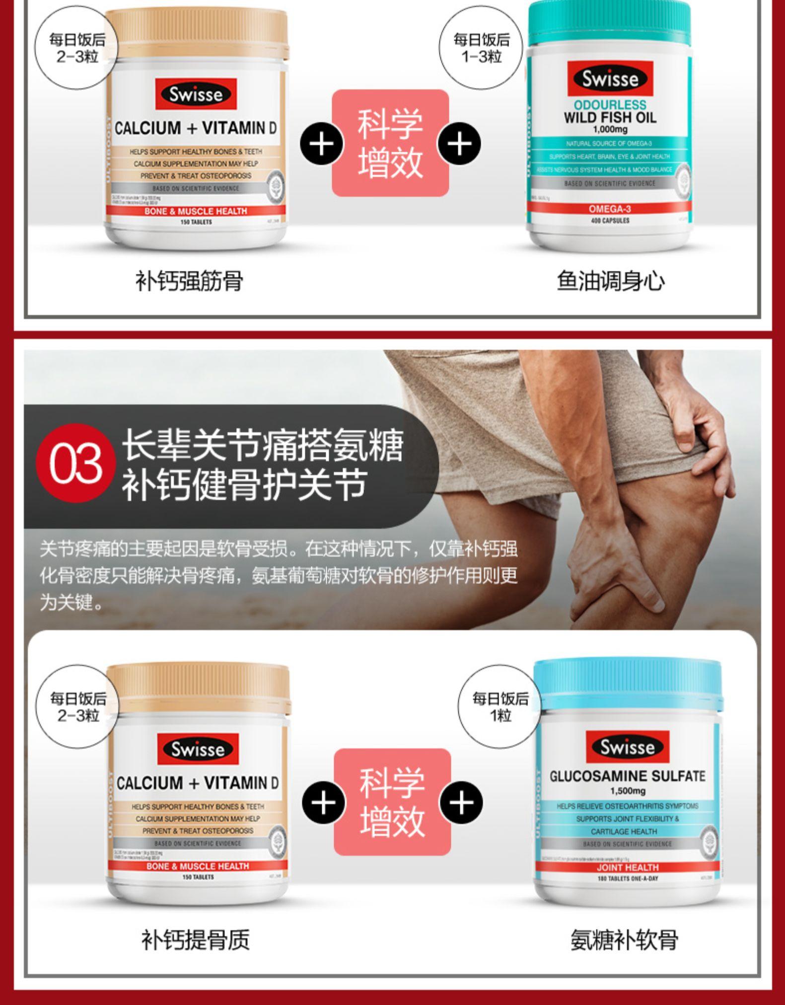 澳洲进口swisse钙片+维生素D柠檬酸150片 孕妇中老年人补钙¥143.00 我们的产品 第3张