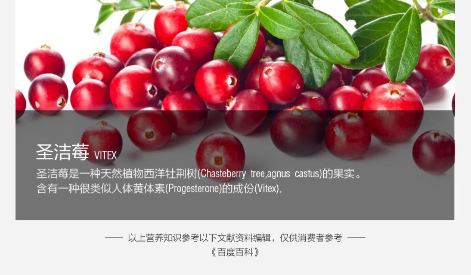 澳洲进口 Swisse 高浓度圣洁莓片1500mg 60片缓解女性痛经不适¥176.00 我们的产品 第7张