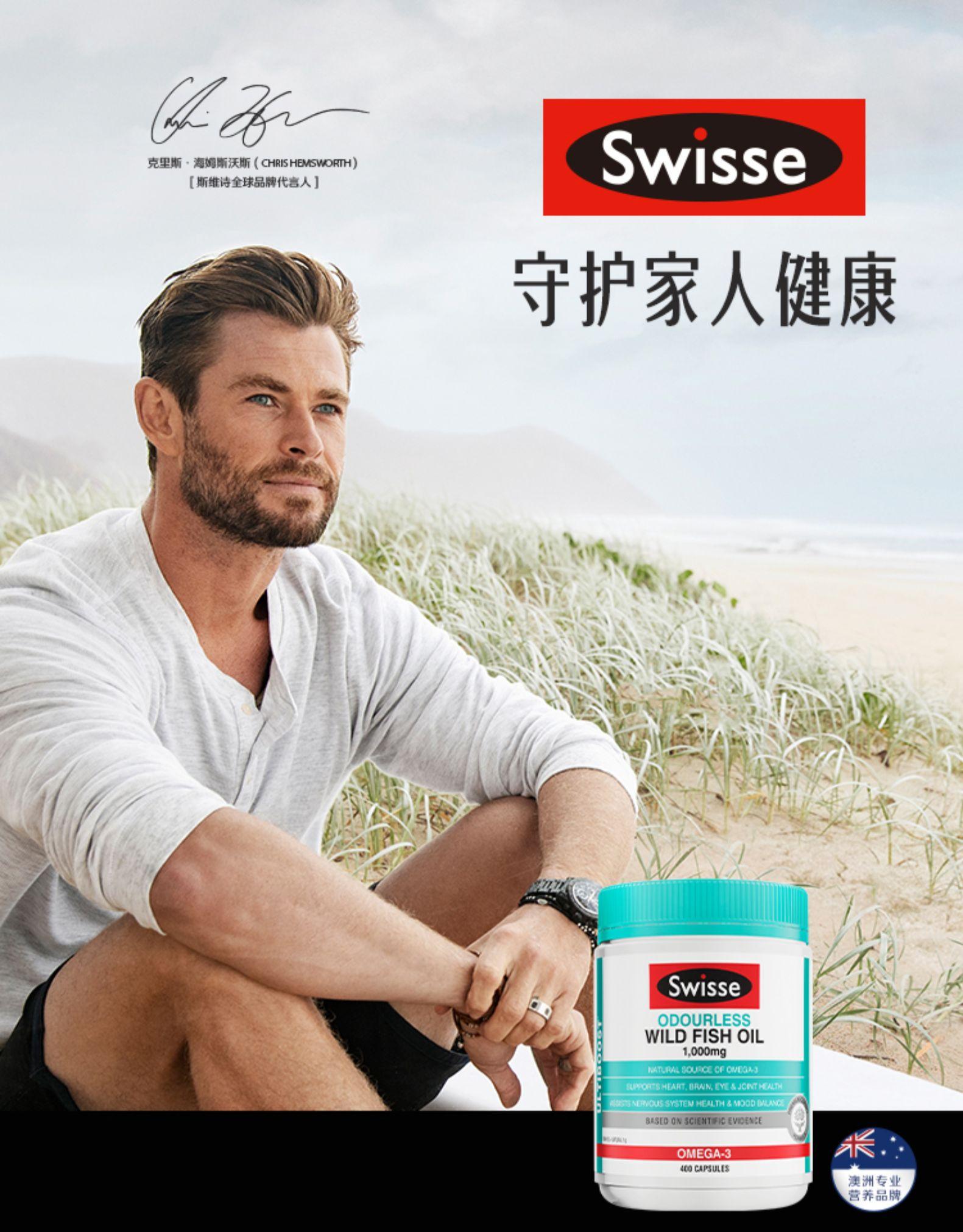 Swisse 无腥味深海鱼油软胶囊 1000mg*400粒 图1
