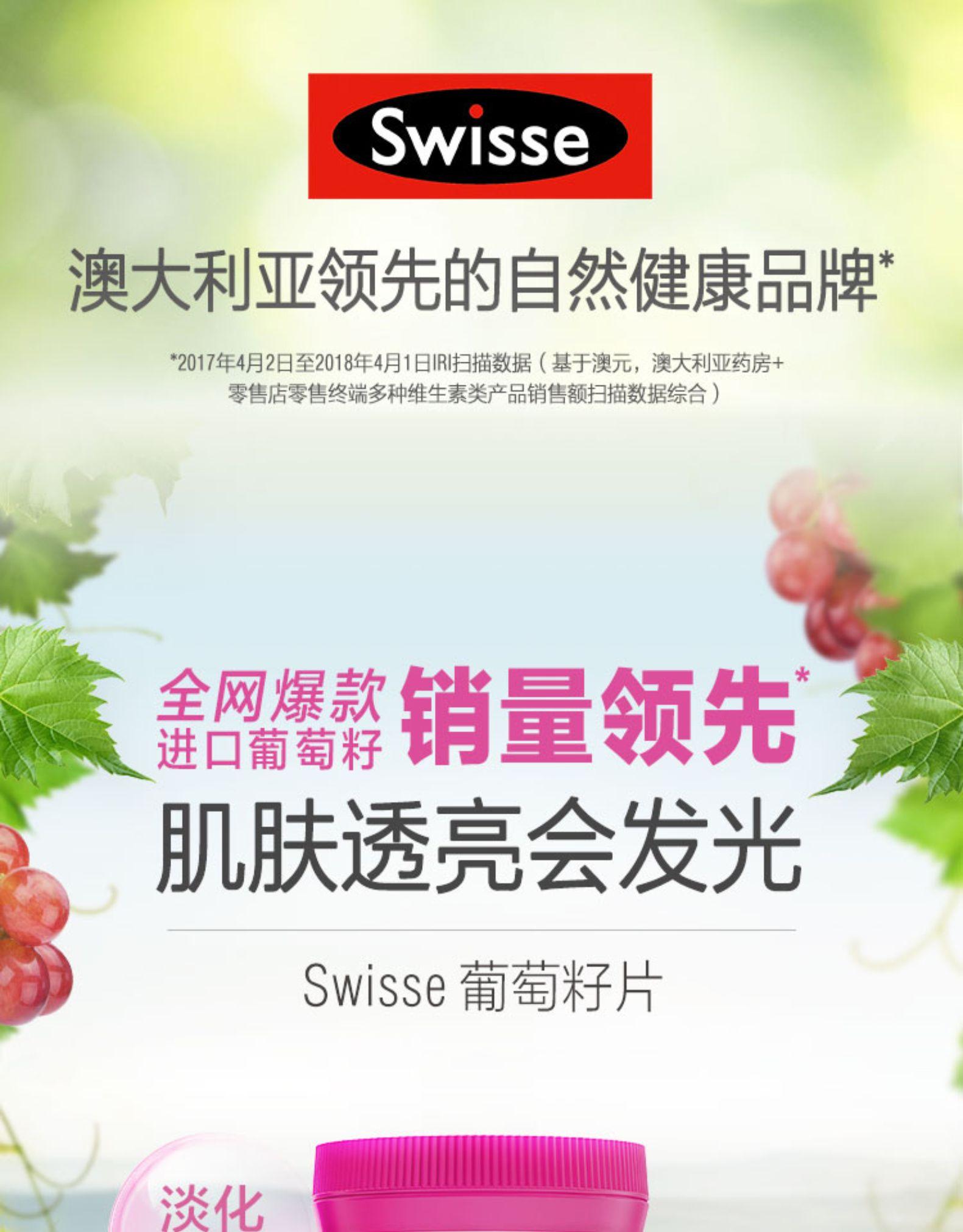 【推荐】澳洲进口Swisse斯维诗葡萄籽片180粒 抗氧化 我们的产品 第5张