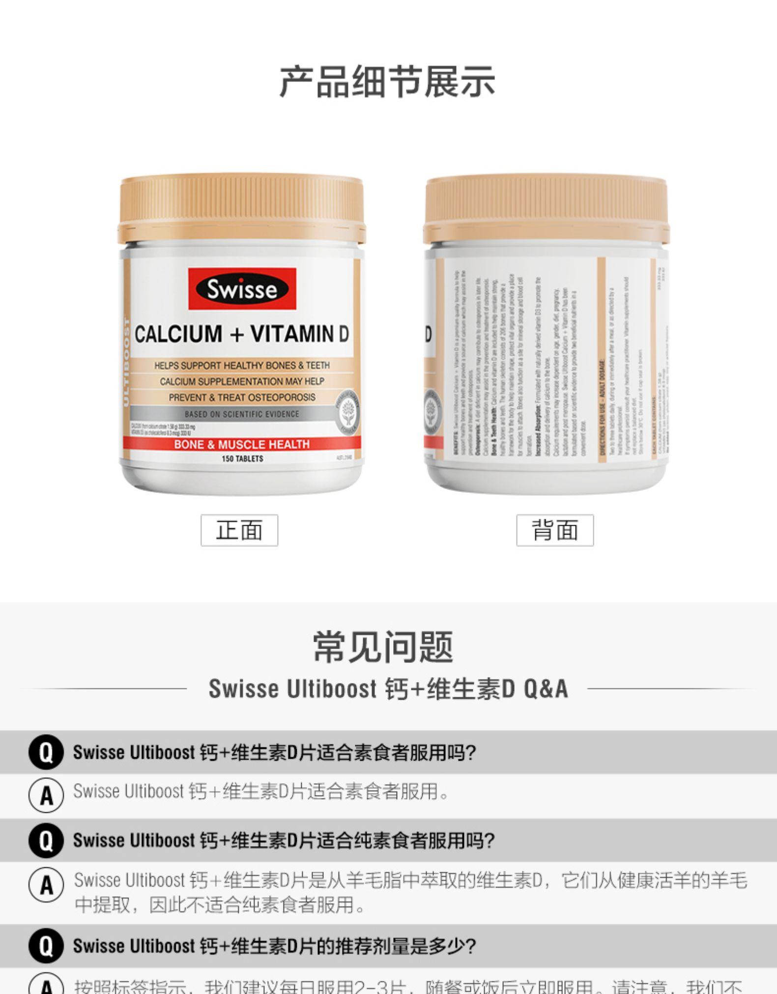 澳洲进口swisse钙片+维生素D柠檬酸150片 孕妇中老年人补钙¥143.00 我们的产品 第12张