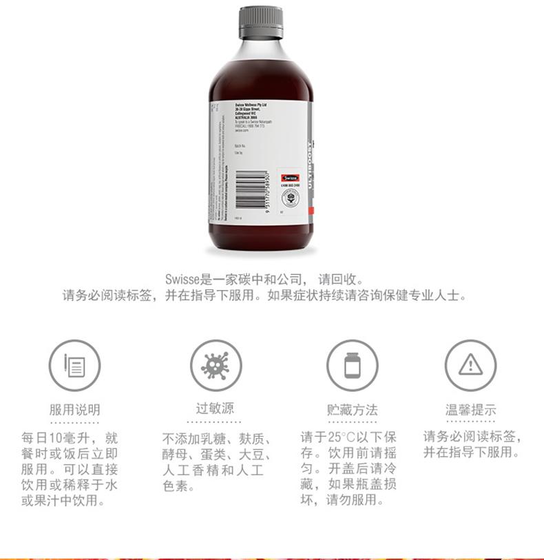 澳洲进口Swisse胶原蛋白液口服液500ml 血橙精华口服液液体2瓶装 运动营养 第14张