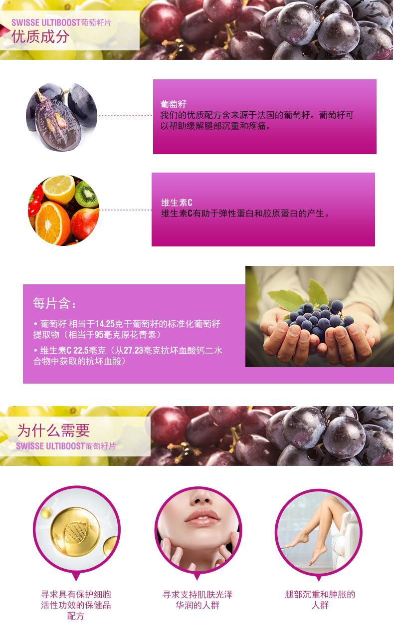 澳洲原装进口swisse葡萄籽片180粒花青素精华提取物OPC缓解肿胀 运动营养 第2张