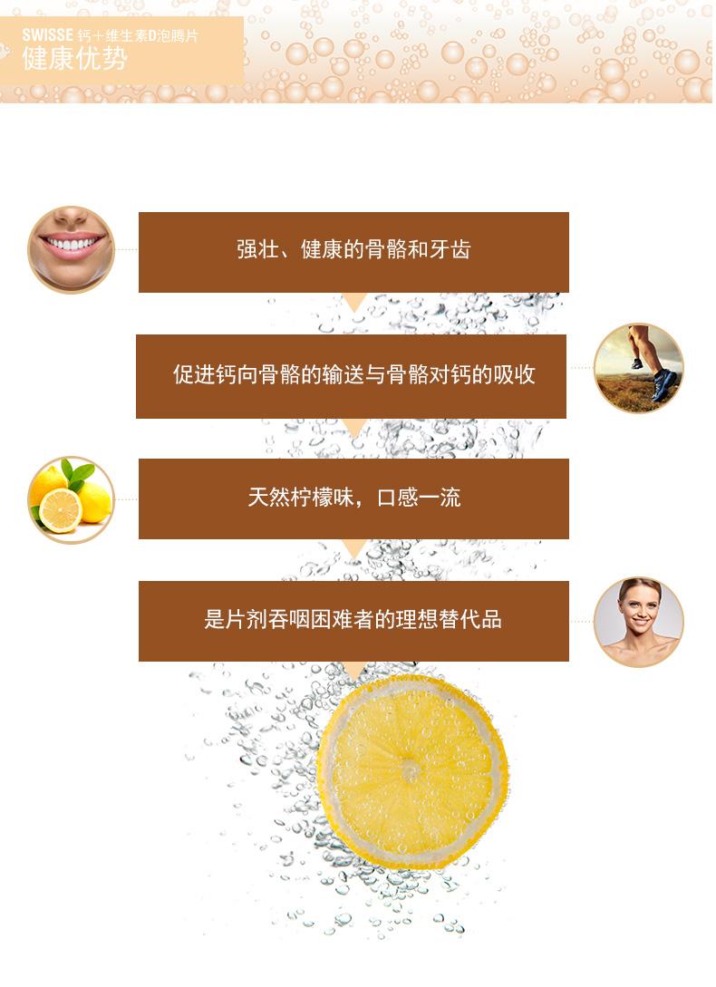 澳洲进口swisse钙+维生素D泡腾片60片中老年成人补钙补钙维D钙 超级食品 第5张