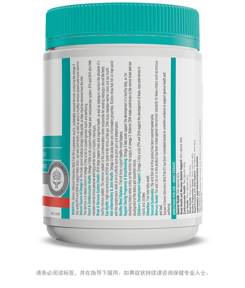 澳洲进口Swisse深海鱼油软胶囊欧米伽3 1000mg*2瓶 我们的产品 第9张