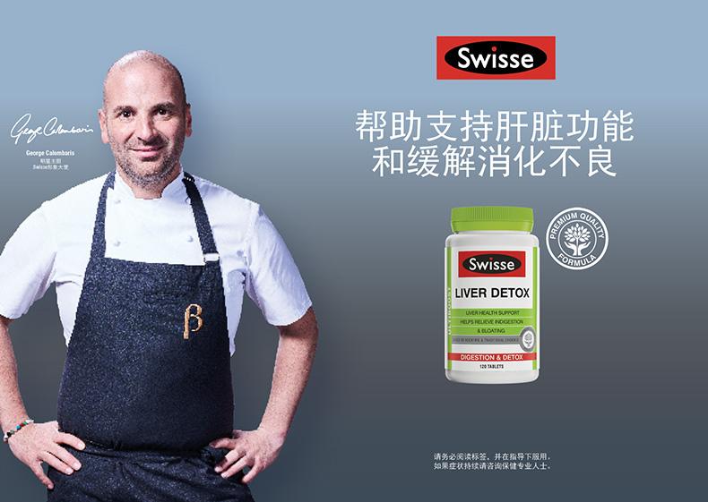 澳洲进口swisse 奶蓟草120粒 肝脏排毒片 护养肝脏 超级食品 第1张