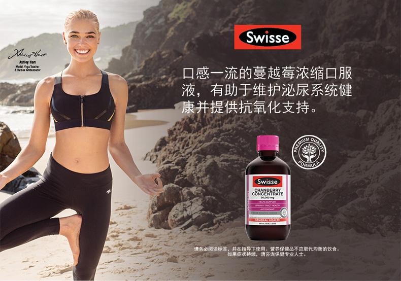 澳洲Swisse高浓缩蔓越莓口服液呵护女性泌尿健康300ml 运动营养 第1张