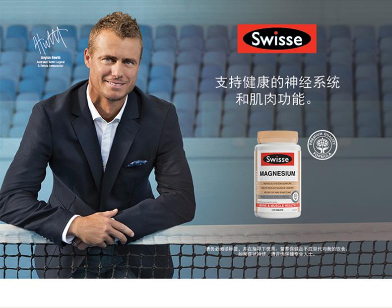 澳洲进口Swisse补镁片120片中老年成人孕期补镁促进钙吸收 运动营养 第1张