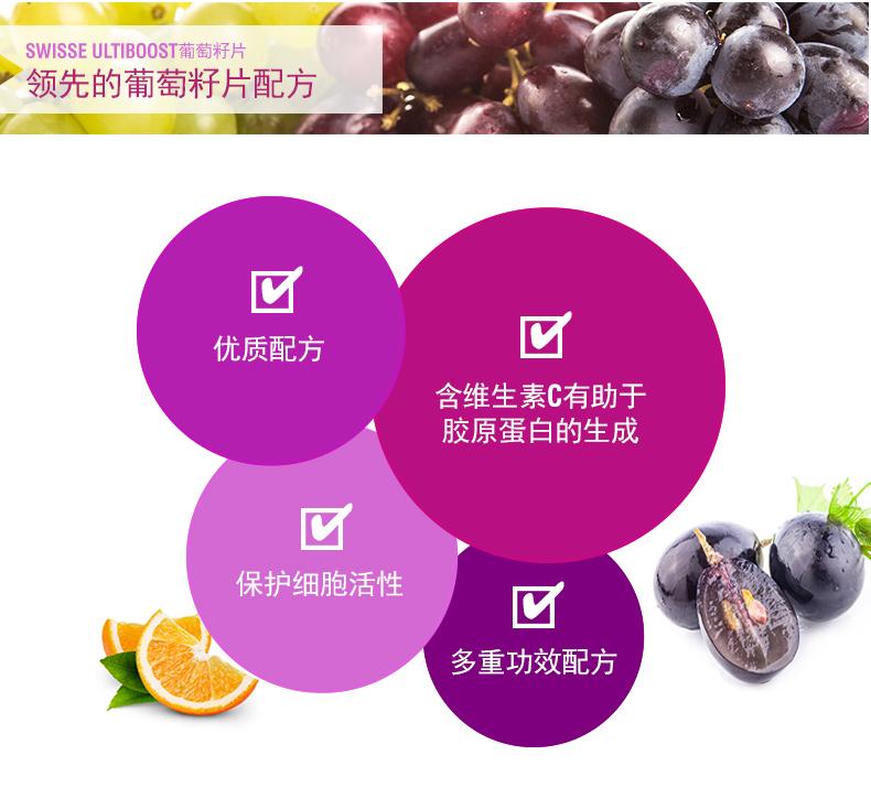 澳洲进口swisse葡萄籽片180粒*2花青素精华提取物OPC 运动营养 第4张