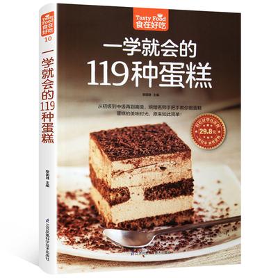 一学就会的119种蛋糕 制作蛋糕书大全 生日蛋糕食谱烘焙书 甜点糕点蛋糕烘焙入门自学制作教程 精准配方大全书籍 蛋糕书籍大全烘焙