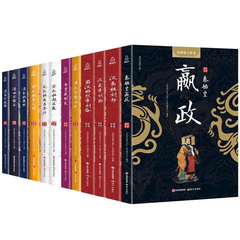 满239元可用40元优惠券中华帝王传奇【共12册】长篇历史