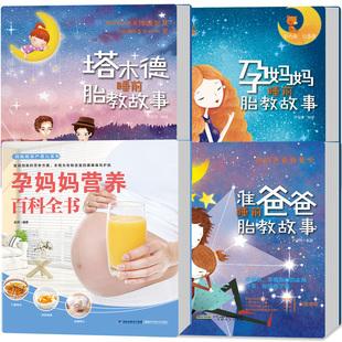 4册睡前胎教故事书+怀孕期食谱